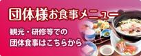 団体様お食事メニュー