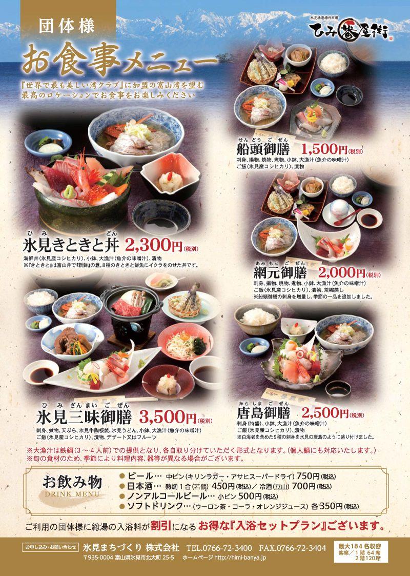 pdf 団体様お食事 ひみ番屋街