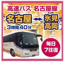 高速バス名古屋線 ひみ番屋街